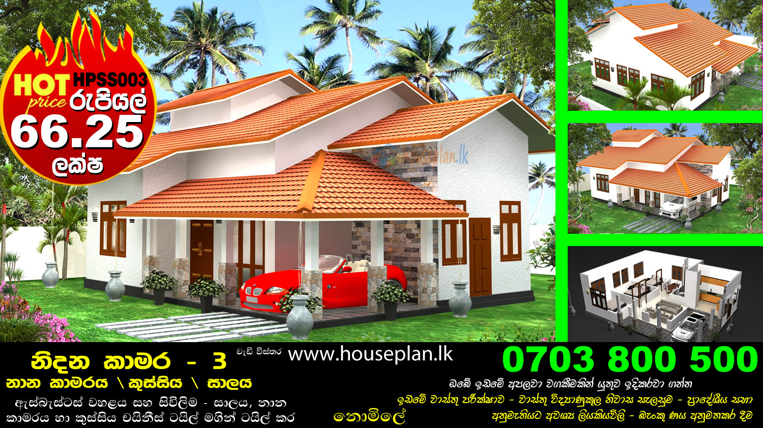 Sri lanka house plan best price of house contruction for House interior designs sri lanka